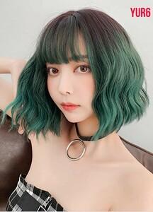 ウィッグ ボブ フルウィッグ ショート かつら wig カール ファッション カラー グラデーション エクステ 小顔  孔雀緑