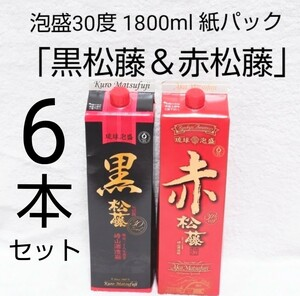 ☆限定1セット☆泡盛30度「黒&赤松藤」6本セット(1本1750円)1800ml 紙パック 崎山酒造