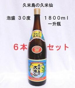 ★限定特価★泡盛30度「久米島の久米仙」1800mlX6本(1本1800円)一升瓶