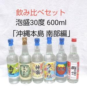 泡盛30度「沖縄本島南部編」600mlX6本 ガラス瓶 飲み比べセット