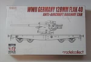 モデルコレクト Model Collect 1/72  ドイツ 128mm FLAK40 高射砲 搭載貨車