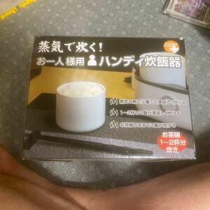 【中古】サンコー お一人様用 ハンディ炊飯器 MINIRCE2