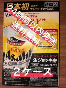 アサヒビール 生ジョッキ缶 2ケース