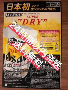 アサヒビール 生ジョッキ缶 1ケース