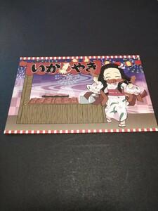 竈門禰豆子 お祭りポストカード 「鬼滅の刃×ufotable cafe お祭りイベント」 特典