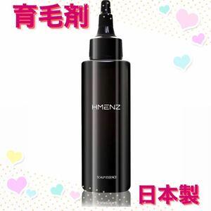 育毛剤 メンズ 日本製 医薬部外品 HMENZ エイジングケア 髪の毛 発毛