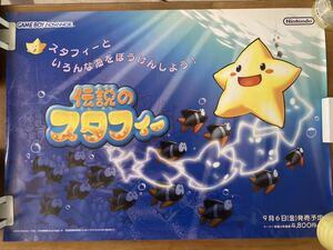 伝説のスタフィー B2ポスター 販促用 非売品 GBA ゲーム ポスター レア Nintendo 任天堂 ゲームボーイアドバンス