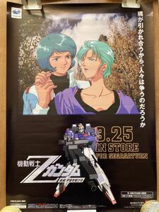 Ζガンダム B2ポスター 2枚セット 販促用 非売品 当時物 PS セガサターン ゲーム ポスター レア ゼータ ガンダム