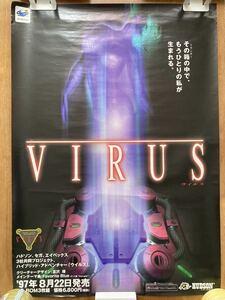 ウィルス VIRUS B2ポスター 販促用 非売品 当時物 レア レトロ セガサターン SEGA ハドソン エイベックス ゲーム ポスター