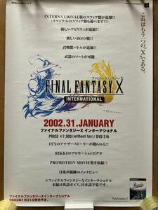 ファイナルファンタジー10 インターナショナル B2ポスター 販促用 非売品 当時物 レア レトロ PS2 ゲーム ポスター final fantasy