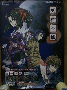 式神の城 B2ポスター 販促用 非売品 当時物 レア レトロ PS2 ゲーム ポスター