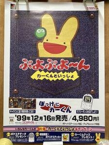 ぷよぷよ~ん ぷよぷよDA B2ポスター 2枚セット 販促用 非売品 当時物 SEGA ドリームキャスト PS ゲーム ポスター
