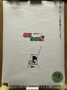 電車でGO2 B2ポスター 販促用 非売品 当時物 レア レトロ PS タイトー ゲーム ポスター