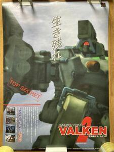 重装機兵 ヴァルケン2 B2ポスター 販促用 非売品 レア レトロ 当時物 PS ゲーム ポスター   VALKEN
