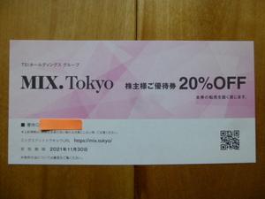 送料無料!迅速連絡!MIX.Tokyo(ミックスドットトウキョウ)優待券(1枚)