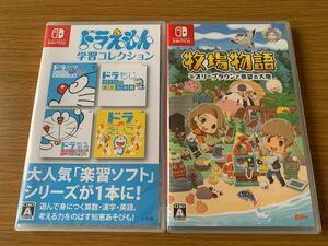 ドラえもん学習コレクション、牧場物語 オリーブタウンと希望の大地 Nintendo Switchソフト