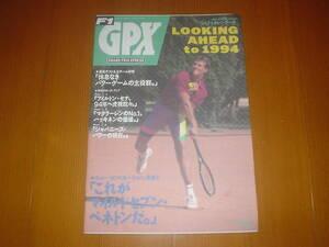F1 グランプリ GPX グランプリエクスプレス '94 F1 カレンダー号 通巻122号