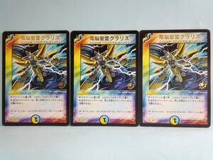 電脳聖霊グラリス P2/Y3 デュエルマスターズ 3枚セット