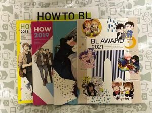 BLアワード HOW TO BL