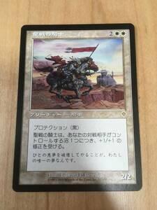 聖戦の騎士 MTG