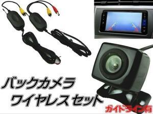 ☆即納 汎用 バックカメラ ワイヤレスセット ガイドライン有 フロントカメラ 角型 広角 防水 小型 無線☆