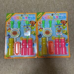 新品 それいけ!アンパンマン しゃぼんだまセット 2個セット ピノチオ おもちゃ ドキンちゃん ばいきんまん アガツマ 玩具 ドラえもん
