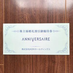 AOKI アニヴェルセル ANNIVERSAIRE 株主優待券2021/12/31