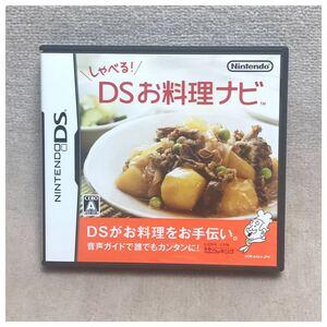 任天堂DSソフト しゃべる!DSお料理ナビ