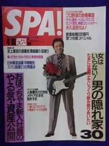 3030 SPA!スパ 1990年4/18号 ★送料1冊150円3冊まで180円★