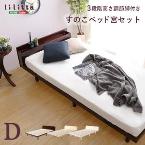 【送料無料】【宮セット】パイン材高さ3段階調整脚付きすのこベッド(ダブル)