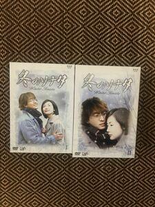 冬のソナタ DVD - BOX