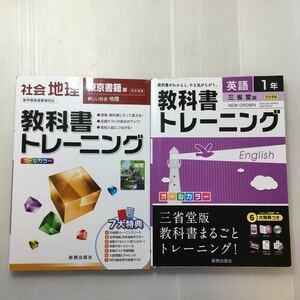 zaa-186♪教科書トレーニング(三省堂)英語1年+教科書トレーニング新しい社会 地理(東京書籍版)2冊セット