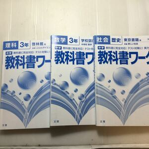 zaa-187♪教科書ワーク3年①理科(啓林館版)②数学(学校図書版)③社会・歴史(東京図書版)3冊セット カバーなし