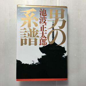 zaa-194♪男の系譜(全) 池波 正太郎 (著) 立風書房 単行本 1985/5/10