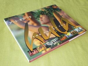 THE ART OF HULA アート・オブ・フラ(日本語版) フラダンス ハワイ