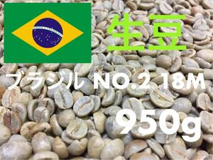 生豆 ブラジル NO,2 18M 950g *即購入可