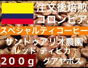 コロンビア スペシャルティコーヒー 200g 注文後焙煎します ※即購入可