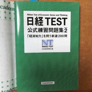 本 日経TEST公式練習問題集2