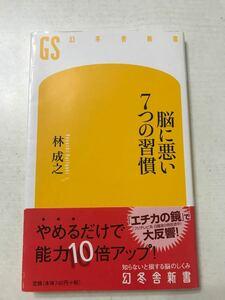 「脳に悪い7つの習慣」林成之定価: ¥ 814