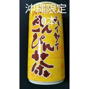 【沖縄発】ハイサイさんぴん茶 190g×30本