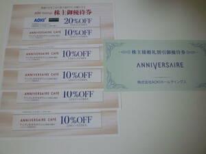 ☆AOKI 株主優待券 5枚+アニヴェセル優待券1枚 2021.12.31 【定形郵便送料無料】☆