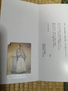 坂本龍馬 クオカード 500円 四国銀行株主優待(発送:ミニレター63円~)