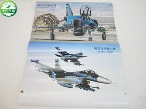 【K-2798】即決 未使用 2021年 カレンダー 航空自衛隊の翼 JASDF 2021 壁掛け 令和3年 軍用機 かっこいい コレクション おまけカレンダー付