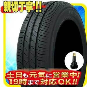サマータイヤ 4本セット トーヨー SD-7 通販限定特価 エスディーセブン 185/55R15インチ 新品 バルブ付