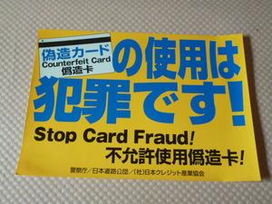 即決 警視庁 偽造カードの使用は犯罪です! ステッカー