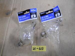 21-613 未使用品 2個セット National/ナショナル 松下電器産業㈱ ボール電球 GC110V40W50E17