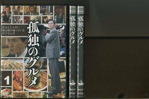 z9786 「孤独のグルメ」全3巻セット レンタル用DVD/松重豊/久住昌之