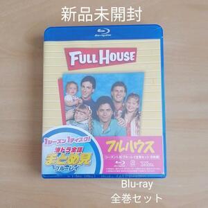 新品未開封★フルハウス シーズン1-8 全話まとめ見ブルーレイ〈8枚組〉【送料無料】