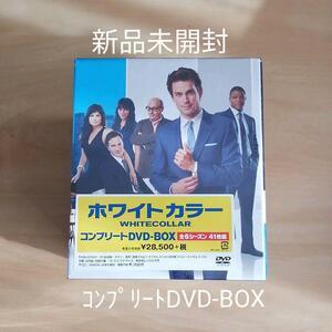 新品未開封★ホワイトカラー コンプリートDVD-BOX〈41枚組〉 【送料無料】