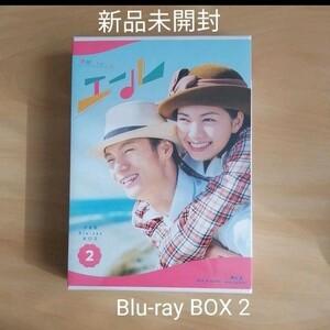 特別限定価格★新品未開封★連続テレビ小説 エール 完全版 ブルーレイBOX2〈4枚組〉